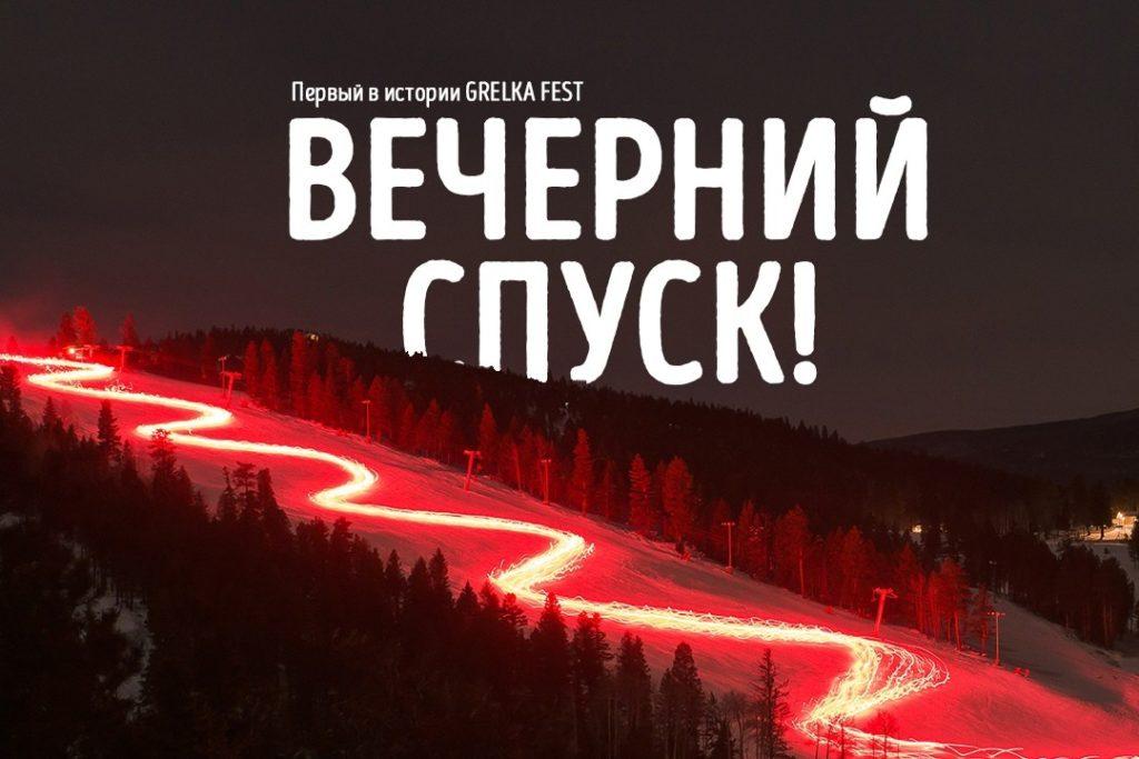 Вечерний спуск на Grelka fest
