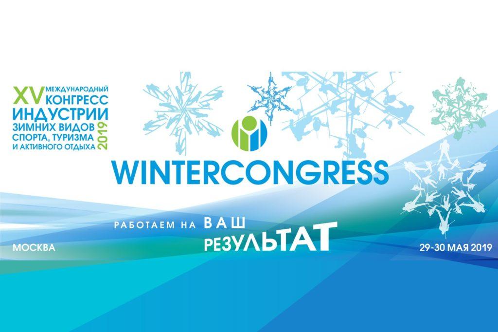 28-29 мая в Москве пройдет WinterCongress-2019