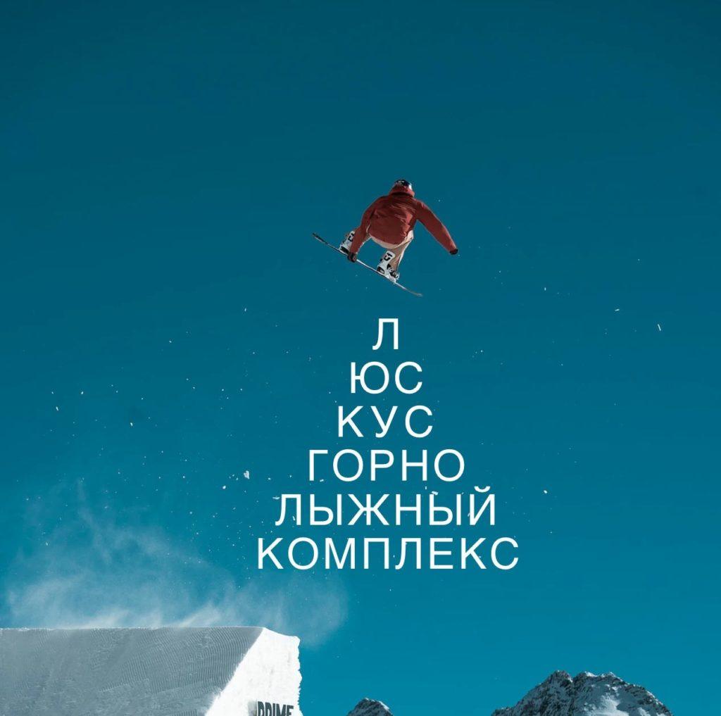 Студия Артемия Лебедева сделала логотип для курорта Люксус