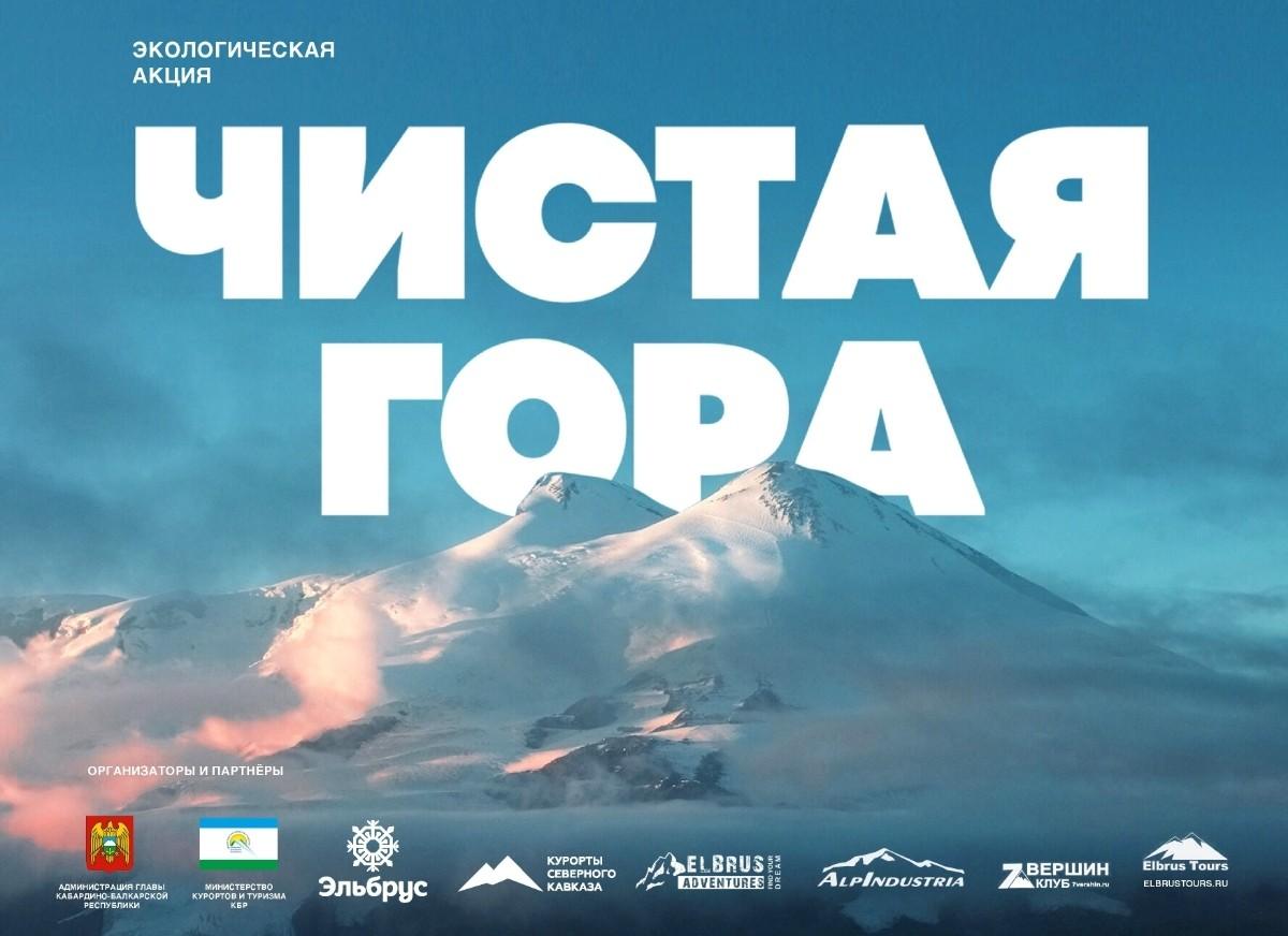 Экологическая акция «Чистая Гора» на Эльбрусе