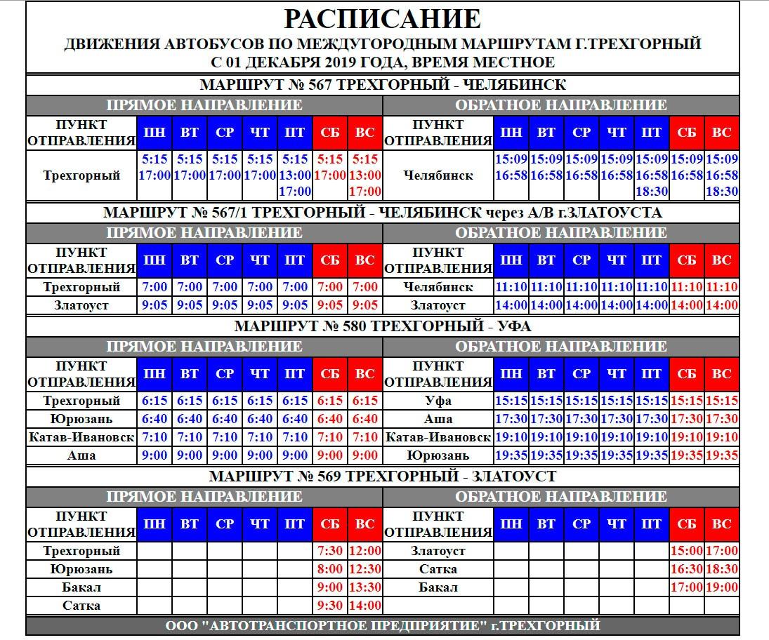 Расписание автобусов Трехгорный