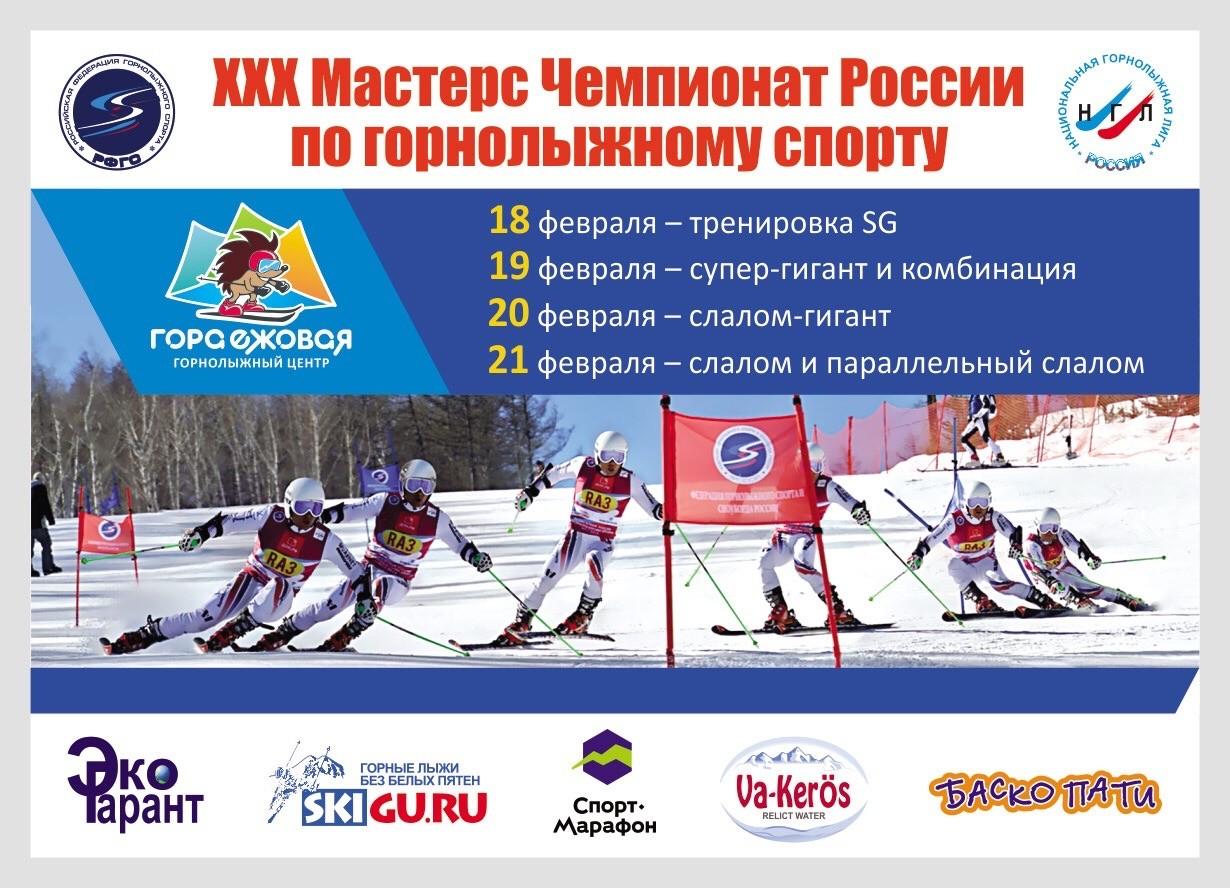 ХХХ Мастерс Чемпионат России