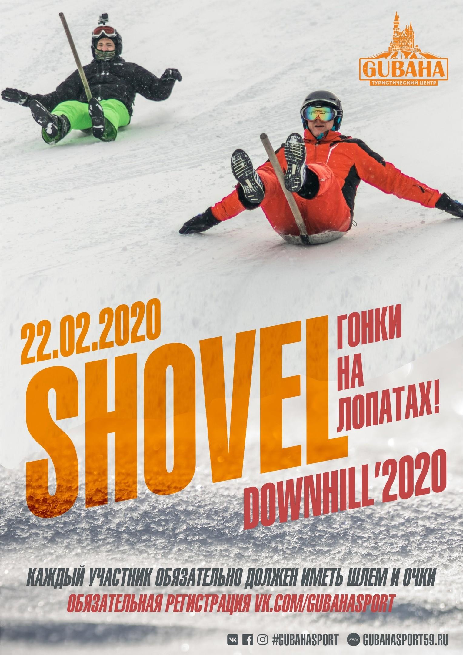 Shovel Downhill — Гонки На Лопатах