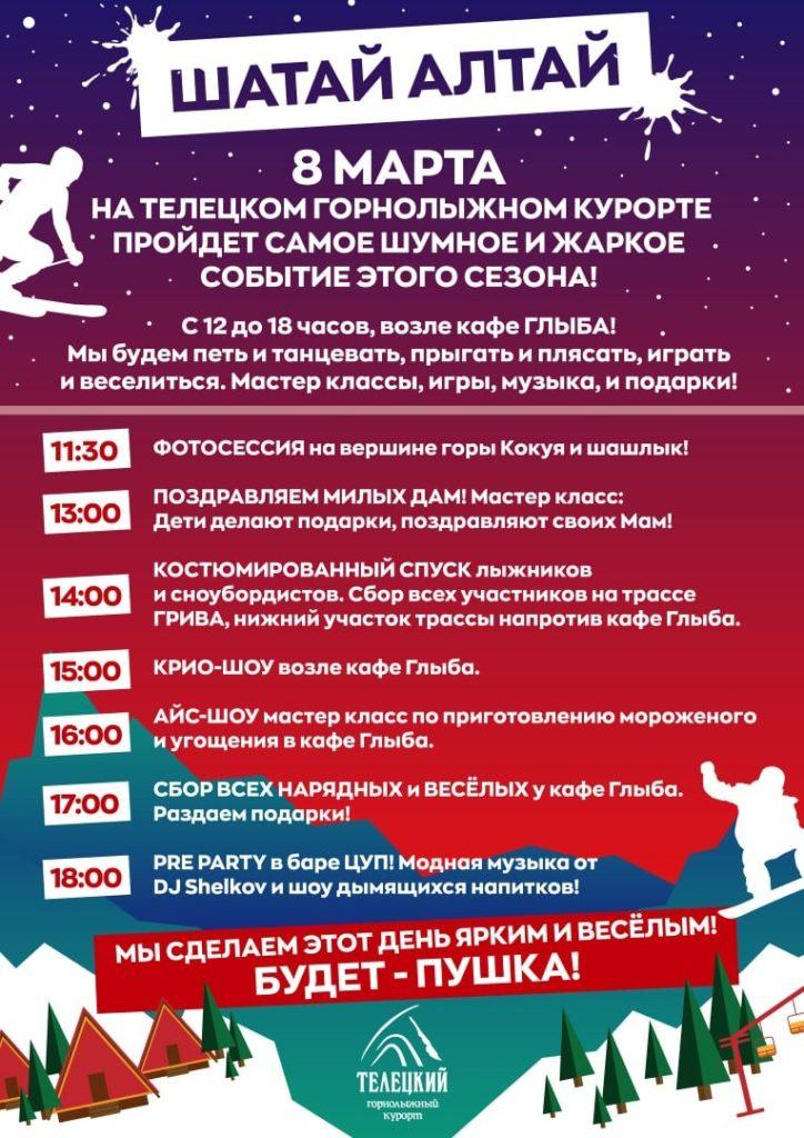 Расписание Шатай Алтай 2020