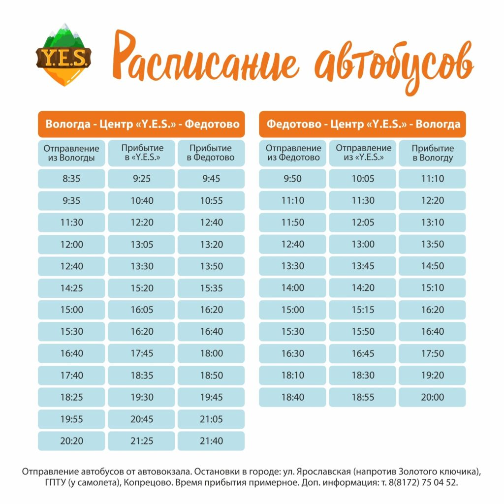 Расписание автобусов Вологда — ГК YES