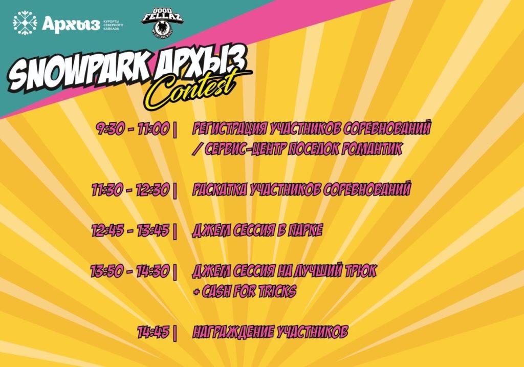 Архыз Snowpark Contest 2020